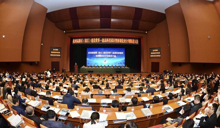 杭州滨江定目标 2035年建成世界